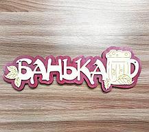 """Табличка """"Банька"""" с пивной кружкой, фото 3"""
