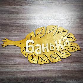 """Табличка """"Банька"""" в виде веника двухслойная"""