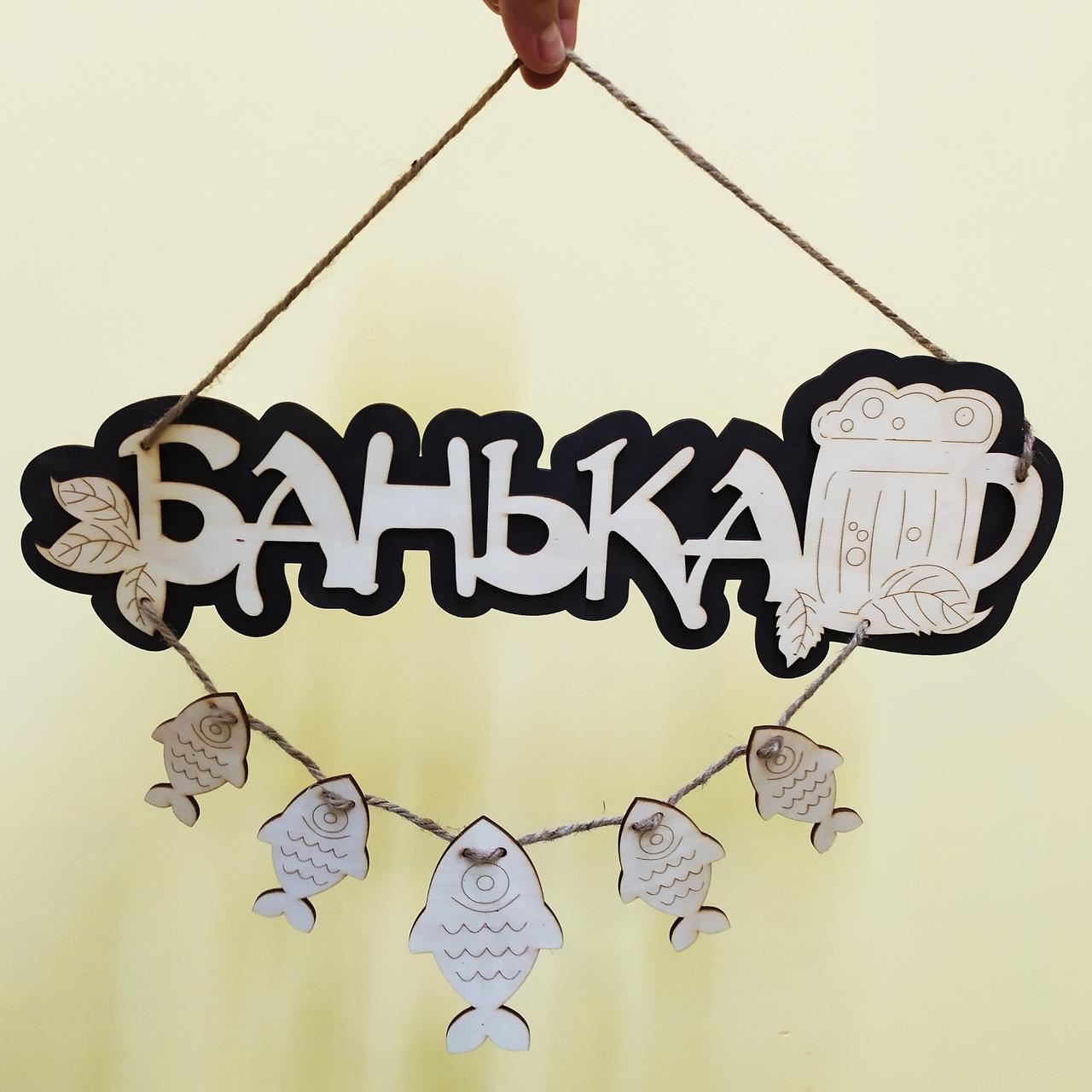 "Табличка ""Банька"" с рыбками"