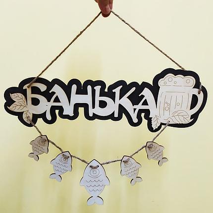 """Табличка """"Банька"""" с рыбками, фото 2"""