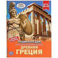 Энциклопедия с развивающими заданиями «Древняя Греция»