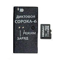 Диктофон Сорока-06.1
