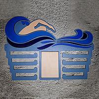 Медальница «Плавание»