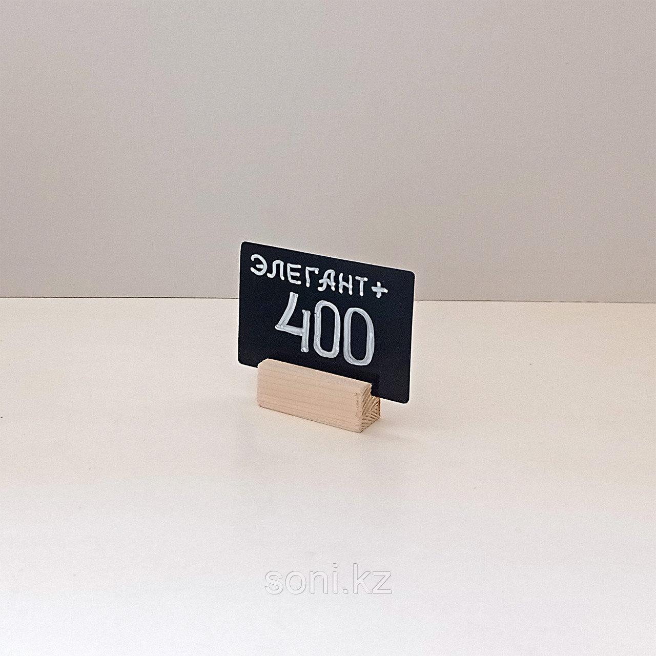"Ценник ""Элегант+"" А8 (72х52мм)"