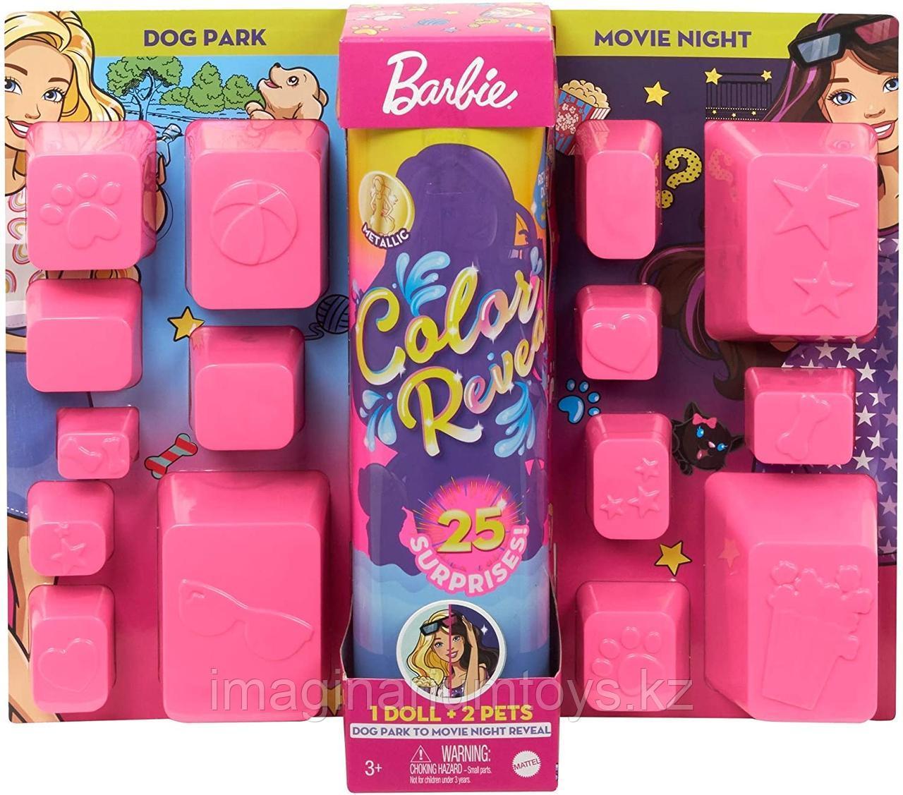 Barbie Ultimate Color Reveal золотая кукла и 25 сюрпризов