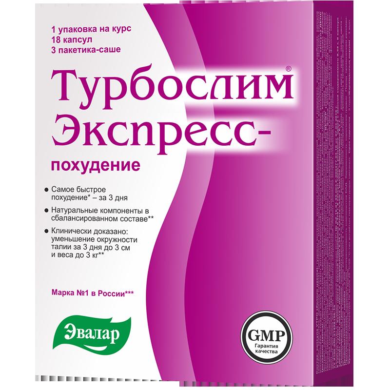Турбослим экспресс-похудение капс №18 и саше №3