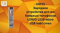 Зарядное устройства на мобильный телефон LDNIO LS29 micro USB kabl crveni