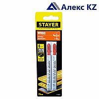 Полотна по дереву STAYER для эл/лобзика шаг 4 мм,75 мм,2шт