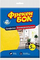 Салфетка Фрекен Бок, Универсальная 5шт