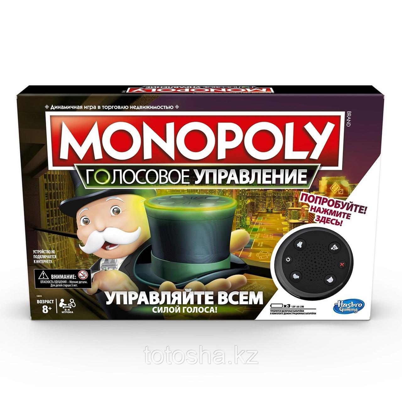 """""""Монополия - Голосовое управление"""" ,Hasbro E4816"""