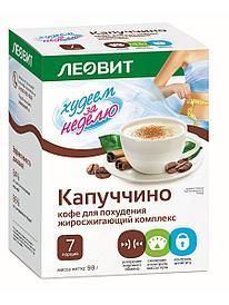 Худеем за неделю Кофе д\похудения №7 пакетики