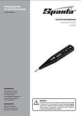 Тестер напряжения 12–220 В, жк/дисплей. SPARTA, фото 3