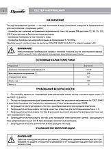 Тестер напряжения 12–220 В, жк/дисплей. SPARTA, фото 2