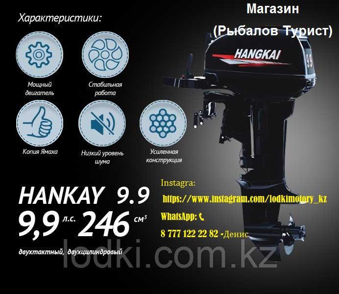 Лодочный мотор Hangkai (Ханкай) 9,9 л.с. - фото 2