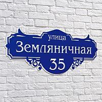 Название улицы и номер дома