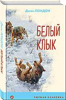 Книга «Белый клык», Джек Лондон, Твердый переплет