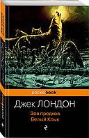 Книга «Зов предков. Белый Клык», Джек Лондон, Мягкий переплет