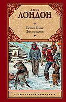 Книга «Белый Клык; Зов предков», Джек Лондон, Твердый переплет