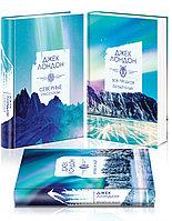 Комплект книг «Коллекция Лондона (Северные рассказы, Зов предков. Белый клык, Время-не-ждет)», Джек Лондон