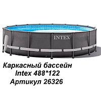 Каркасный бассейн круглый Intex Ultra XTR Frame
