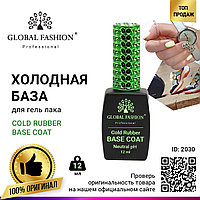 Холодная база для гель лака Global Fashion, Cold Rubber Base Coat 12 мл