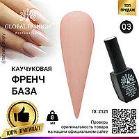 Каучуковая база для гель лака френч, Rubber Base Coat French, 8 мл., Global Fashion 03