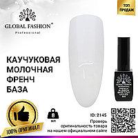 Каучуковая база для гель лака френч, цвет прозрачно-молочный, Rubber Base Coat French, 8 мл., Global Fashion