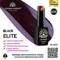 Гель лак BLACK ELITE 036, Global Fashion 8 мл