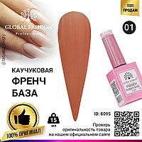 Каучуковая база для гель лака френч, Rubber Base Coat French, 15 мл., Global Fashion 01