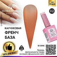 Каучуковая база для гель лака френч, Rubber Base Coat French, 15 мл., Global Fashion 02