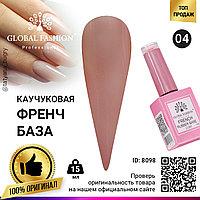 Каучуковая база для гель лака френч, Rubber Base Coat French, 15 мл., Global Fashion 04