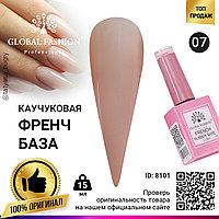 Каучуковая база для гель лака френч, Rubber Base Coat French, 15 мл., Global Fashion 07