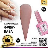 Каучуковая база для гель лака френч, Rubber Base Coat French, 15 мл., Global Fashion 09