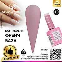 Каучуковая база для гель лака френч, Rubber Base Coat French, 15 мл., Global Fashion 10