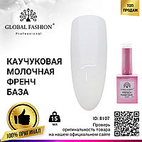 Каучуковая база для гель лака френч, цвет прозрачно-молочный, Rubber Base Coat French,15 мл., Global Fashion