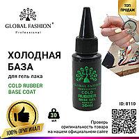 Холодная база для гель лака Global Fashion, Cold Rubber Base Coat 30 мл
