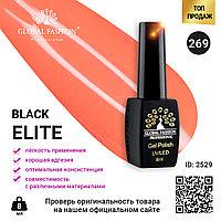 Гель лак BLACK ELITE 269, Global Fashion 8 мл