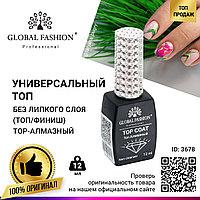 Универсальное верхнее покрытие без липкого слоя (топ/финиш) Global Fashion TOP-Алмазный, 12 мл