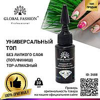 Универсальное верхнее покрытие без липкого слоя (топ/финиш) Global Fashion TOP-Алмазный, 30 мл
