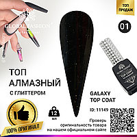 Топ с глиттером Galaxy Top Coat 01, 12 мл