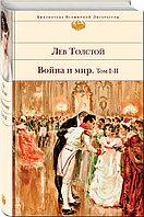 Книга «Война и мир. Том I-II», Лев Толстой, Твердый переплет