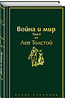 Книга «Война и мир. Том 1», Лев Толстой, Твердый переплет
