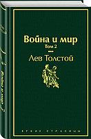 Книга «Война и мир. Том 2», Лев Толстой, Твердый переплет