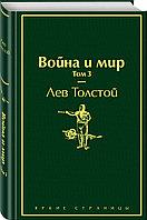 Книга «Война и мир. Том 3», Лев Толстой, Твердый переплет