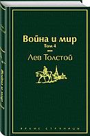 Книга «Война и мир. Том 4», Лев Толстой, Твердый переплет