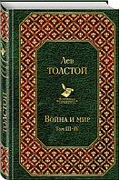 Книга «Война и мир. Том III-IV», Лев Толстой, Твердый переплет