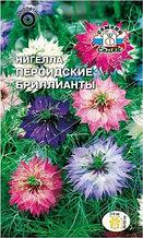 """Семена нигеллы СеДеК """"Персидские бриллианты"""""""