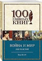 Книга «Война и мир. III-IV», Лев Толстой, Мягкий переплет