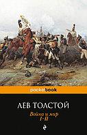 Книга «Война и мир. I-II», Лев Толстой, Мягкий переплет