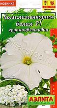 """Семена комплиментунии крупноцветковой Аэлита """"Белая"""" F1"""